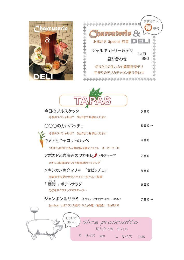 masu-food-Said_ページ_1