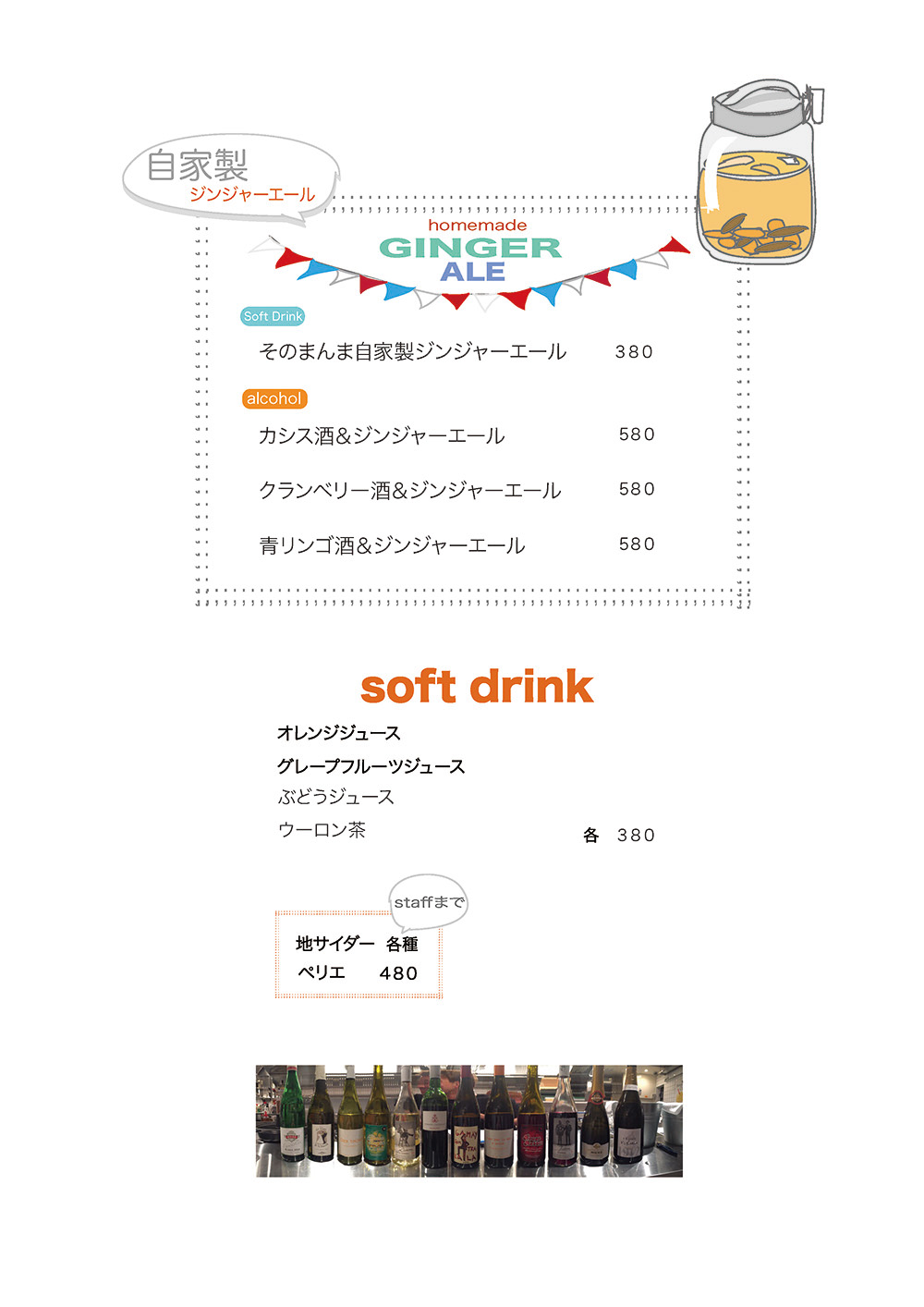 masu drink__ページ_4