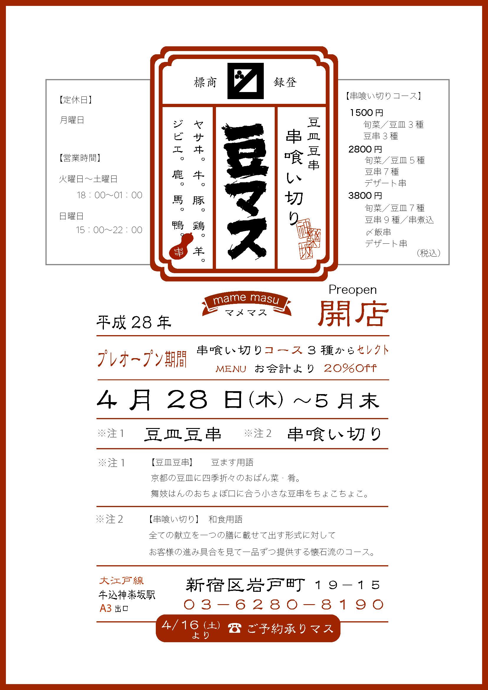 mamemasu_kokuchi_02